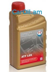 77 Lubricants ATF L6S 1L Սինթետիկ