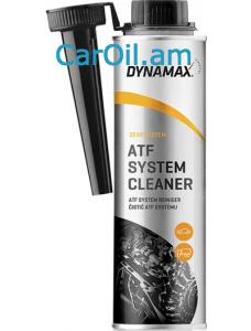 DYNAMAX ATF SYSTEM CLEANER 300 մլ
