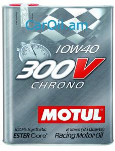 MOTUL 300 V Chrono 10W-40 2L Լրիվ սինթետիկ