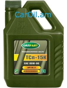 OILRIGHT TSP-15K 85W-90 3L Միներալ